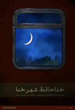 #پوستر | خداحافظ شهر خدا.. این شب و این ماه نگذرد، جز آنکه آمرزیده باشی مرا ای مهربانترین