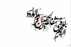 """هر که صبحش با سلامے بر  حسین آغاز شد...  /حق بگوید خوش بحالش بیمه ی """"زهرا"""" شده.....   #السلام_علیڪ_یااباعبداللہ   سلام عزیزان،طاعات وعباداتتون قبول درگاه حق انشاءالله"""