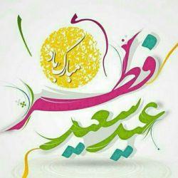رمضان رفت الهی برکاتش نرود ،  فرصت خوب دعا و صلواتش نرود . ماه پرفیض خدا میل به رفتن دارد ،  ای خدا کاش ز دستم حسناتش نرود .  عید سعید فطر بر یکایک شما دوستان مبارک