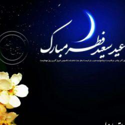 دوستان خوبم عید سعید فطر پیشاپیش برشمامبارک بادا.....
