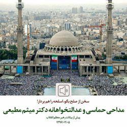 قسمتی از  مداحی آقای #مطیعی صبح امروز در مصلای تهران: اینکه چون صاعقه آمد به سرت تکفیری،، ذوالفقار است که از غرش آن میمیری،، وقت آن است سر جای خودت بنشینی،، با دم شیر مکن بازی، بد میبینی!،، نوش جان همهتان سیلی شش موشک ما،، که صدایش برسد تا به ریاض و حیفا،، این قدَر بمب نچسبان به کمر ای نامرد!،، صبر کن موشک ما منفجرت خواهد کرد،، ای ابوجهل که در کشتن خود استادی،، خر دجالی و افسار به صهیون دادی،، شرح کامل در دیدگاه...