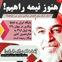 #برو_کار_کن  روحانی تحریم بیکاری گرانی مردم دولت