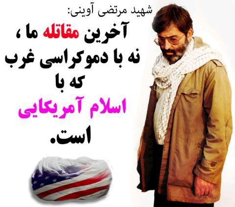 #اسلام-آمریکایی