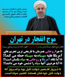 لیبرالها با کدام تفنگ مخالفند!  روحانی سپاه موشک