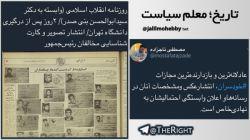 تاریخ؛ معلم سیاست  تاج زاده اصلاح طلبان روحانی حمله دولت