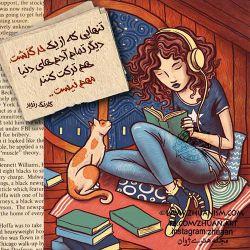 ❀◕ ‿ ◕❀ #تنهایی ـــت رو دوست داشته باش ♥چون تنها کسی که می تونه خوشحالت کنه خودتی :)