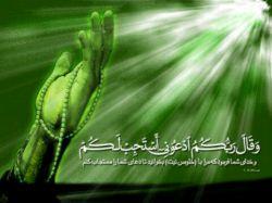 خداوندا دعا هایم را براورده ساز