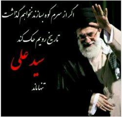 سید علی هیچ وقــت تنها نمی ماند
