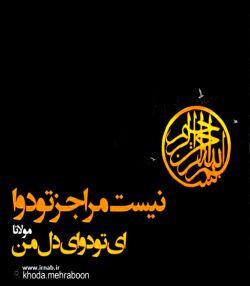 #الله #مددی / #دوای #دل #بیتاب /  ۱۳۹۶/۴/۱۰