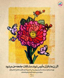 اگر زن ها با قرآن مأنوس شوند، مشکلات جامعه حل میشود...  (من خودم به این باور رسیدم و حسش می کنم)