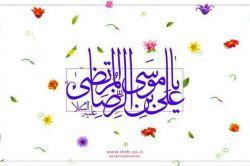 یا امام رضا ع بهمون سعادت ببخش که زیاد واسه زیارتت بیاییم زیاد