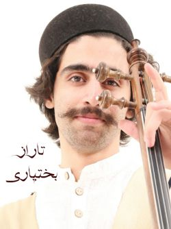 تاراز بختیاری .(حسن دهقانی)  خواننده و نوازنده کمانچه