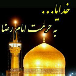 ⚘⚘سالروز ورود #امام- رضا# به ایران  (( مرو ))  ⚘⚘ خدایا  به  یمن  این روز  شادی  ؛؛ سلامتی ؛؛ صمیمیت  و خوشبختی  را به خانه هایمان  دعوت  کن  ؛؛؛؛ قهر و کینه  و سختیها را دور کن ؛؛؛؛ #الهی-آمین#