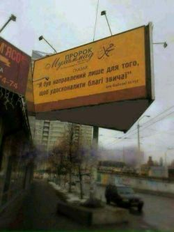 تابلویی در یکی از خیابانهای اوکراین نصب شده کەحدیث پیامبر را درآن نوشتەاند کەمیفرماید: «بهراستی کەمن مبعوث شدم تا شرافتهای اخلاقی را کامل وتمام کنم [و به مردم بیاموزم]»