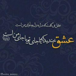 عقل پرسید که دشوارتر از مردن چیست-- عشق فرمود فراق از همه دشوارتر است ...!