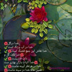دوستان خوبم سلام صبحتون بخیروشادکامی.......
