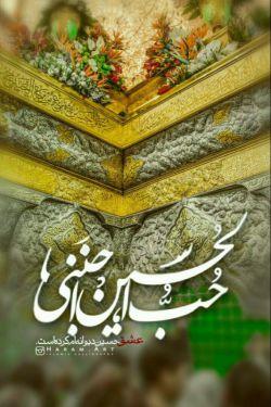 دلم هوای حرم کرده است میدانی  /    دلم هوای دو رکعت نماز بالا سر..... السلام علیک یا سلطان عشق