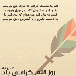 حافظ سخن بگوی که بر صفحه جهان ،   این نقش مانَد از قلمت یادگار عمر...  ۱۴ تیر روز قلم ، بر تمامی اهل قلم که شایسته احترامند   فرخنده باد.....