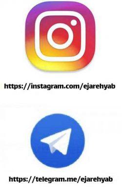 شبکه های اجتماعی اجاره یاب --- ejarehyab@