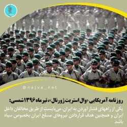 نسخه هایی  که برای  از بین رفتن ایرانمان پیچیده اند...