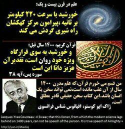 علوم جدید در قرآن