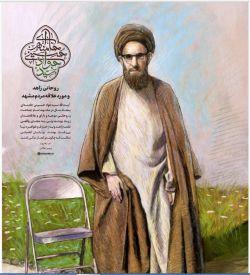 دیروز سالگرد #وفات حضرت آیتالله سید جواد خامنهای؛ پدر گرامی رهبرانقلاب شادی روحش  #صلوات .