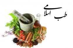 تمام بیماریها با #طب_اسلامی درمان می شود و نیاز به استفاده از داروهای شیمیایی و جراحی های سخت و هزینه بر نیست. فعلا یاعلی تا دیدار طب اسلامی دیگر ^___^