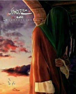 ما و یعقوب پیمبـر هر دو تا هم دردیم.. درپے یوسف گمگشتہے ماטּ مےگردیم.. او درایـטּ راه دو چشم وهمہ ے عمرش داد... ما ولے خوטּ بہ دل یوسف زهرا ڪردیم  #اللهم_عجل_لولیک_الفرج