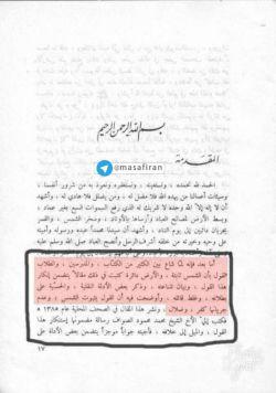 بن باز؛ مفتی اعظم(اسبق ) عربستان سعودی منکر کرویت و گردش زمین..!! #شاخ_شیطان  #وهابیت