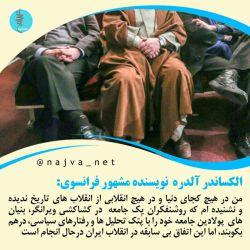 آزادی عملِ براندازان در ایران