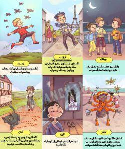 باورهای عجیب در کشور های مختلف