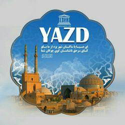 ای صبا با ساکنان شهر یزد از ما بگو کای سر حق ناشناسان گوی چوگان شما  #حافظ به بهانه ثبت بافت تاریخی شهر یزد در یونسكو