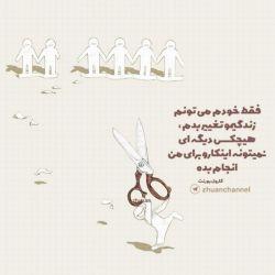 شرایط اقتصادی و فرهنگی اصلا دلیل خوبی برای جا زدن نیست. یه روز فکر کن جایی زندگی می کنی که نه دولتی هست و نه حکومتی. حالا، کی باید شرایط رو برات فراهم کنه ؟! #بهونه_نیاریم