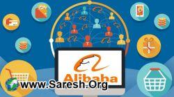 چگونه به فروشنده های Alibaba.com اطمینان کنیم ؟ شاید برای بسیاری از تجار ایرانی پیش آمده است که چگونه از Alibaba.com خرید کنند و بتوانند به فروشنده های alibaba.com اطمینان کنند , چرا که در alibaba میلیون ها فروشنده چینی قراردارند برای مشاهده کامل مطلب به سایت ما مراجعه نمایید : www.Saresh.Org