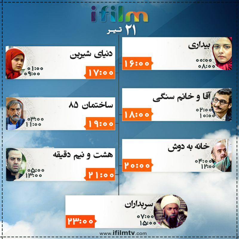 صفحه رسمی شبکه #آی_فیلم