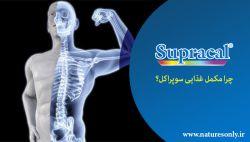 1.سوپراکل یک فرمول حمایتی استخوان است که کلسیم را در بهترین شکل قابل جذب یعنی سیترات بهمراه منیزیم و روی که باعث افزایش موادمعدنی استخوان و حجم ماهیچه است را ارائه میکند. 2.هر قرص سوپراکل شامل کلسیم سیترات (بهترین بهره دهی درمانی ملح کلسیم)ومنیزیوم هیدروکساید (منبع عنصر منیزیوم) و سولفات روی(منبع عنصر روی)