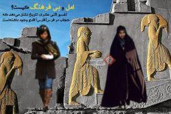 پوشش در تمدی ایرانی مان است نه فرهنگ غرب که بنیانش برهنگی است