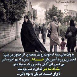 خواهرم با غرور بر سر کن  سلام بانوی سرزمینم روز عفاف و حجاب به همه ی شما مبارک باد ما همه بهتون افتخار می کنیم هوای دلتون و راهتون تا ابد زهرایی:)