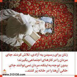 به یک مادر نیازمندیم بهشت زیر پای مادران است نه کارمندان!!!