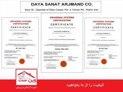 ISO14001:2004 OHSAS18001:2007 ISO9001:2008 وین ست