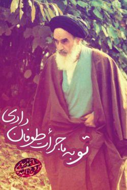 #تو به ما جرات #طوفان دادی #امام