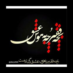 #only #تو #من