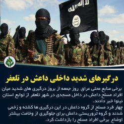 درگیری های داعش در تلعفر عراف منجر به کشته شدن 4 تروریست و زخمی شدن شماری از انان گردید