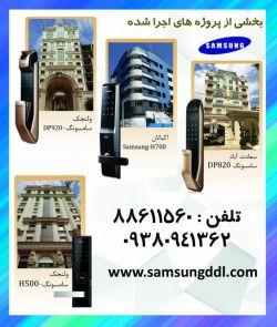 همکاری با شرایط ویژه برای همکاران و پیمان کاران ساختمانی http://samsungddl.com تلفن : 88611560-09380941362