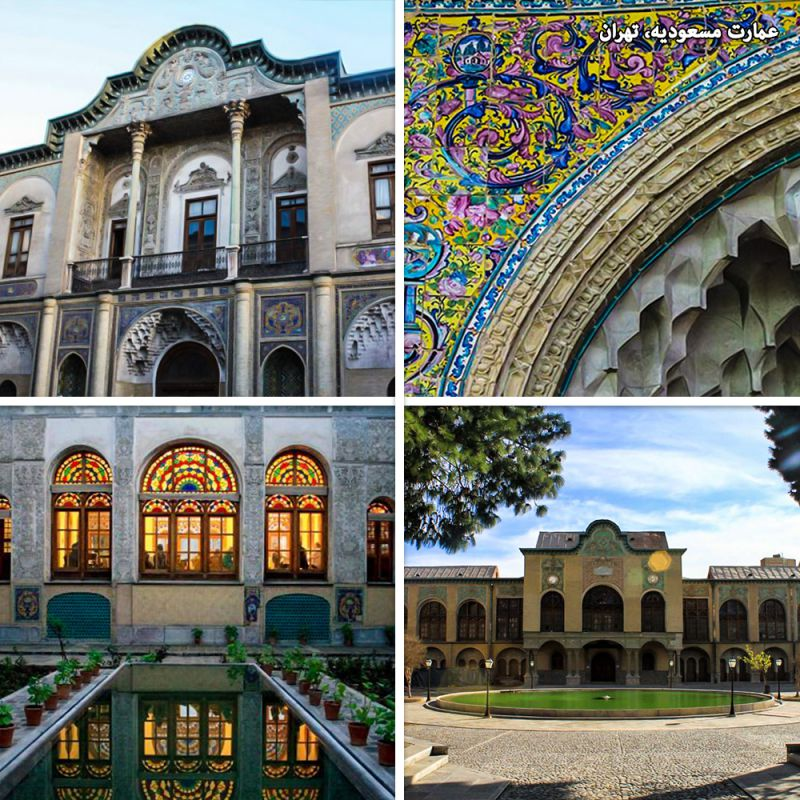 عمارت زیبای مسعودیه مربوط به دوره قاجار است و در تهران، میدان بهارستان قرار دارد. این اثر در فهرست آثار ملی ایران به ثبت رسیدهاست.