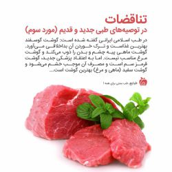 نظر طب اسلامی در مورد #گوشت_گوسفند مخالف با نظر طب شیمیایی و غربی ست.