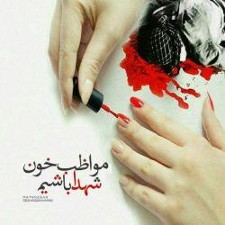 خون شهید.....