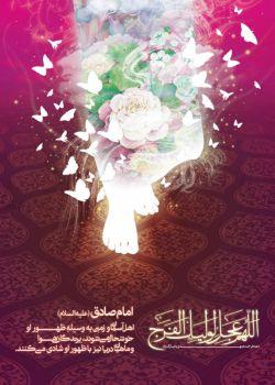 #ظهور یا امام زمان از تو صبر خواهم به امید نگاه به من و دیگر شیعیانت