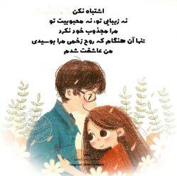 #عاشقانه