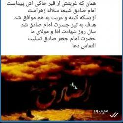 سلام دوستان گلم وفات بزرگترین اموزگار عالم هستی امام جعفر صادق بزرگمردم مکتب شیعه را به به همه شما تسلیت عرض میکنم